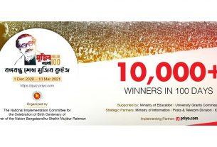 'বঙ্গবন্ধু শেখ মুজিব কুইজ' প্রতিযোগিতা  শুক্রবার বিজয়ীদের তালিকা