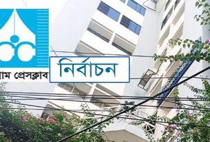 রাত পোহালেই চট্টগ্রাম প্রেস ক্লাব নির্বাচন