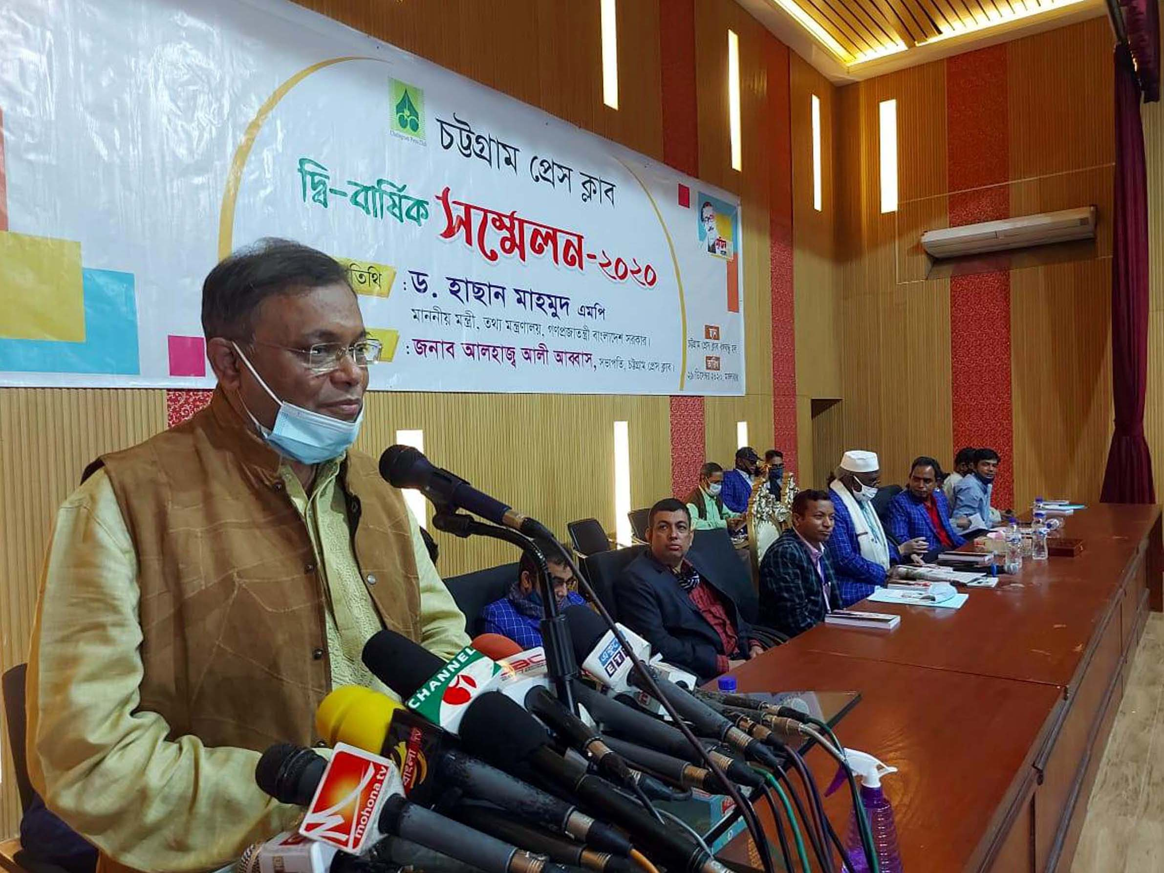 চট্টগ্রাম প্রেসক্লাবের দ্বিবার্ষিক সম্মেলনে তথ্যমন্ত্রী