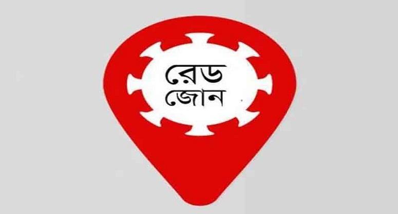 চট্টগ্রামের চকবাজারের 'জয়নগর আবাসিক' রেড জোন