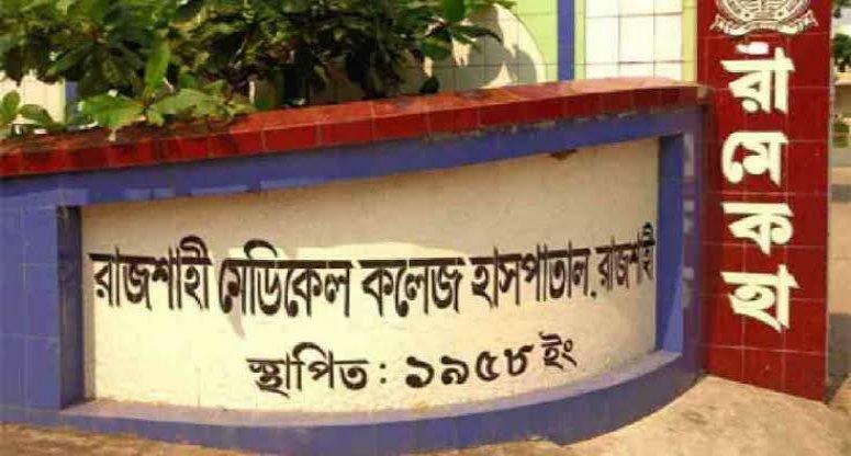 রাজশাহী মেডিকেল কলেজ