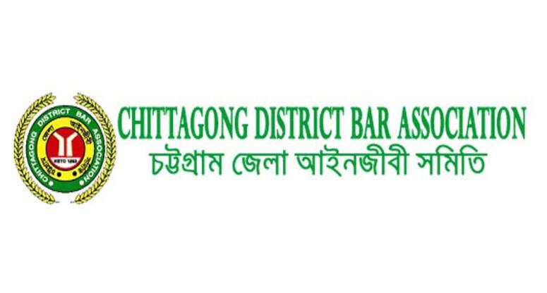 চট্টগ্রাম জেলা আইনজীবী সমিতি