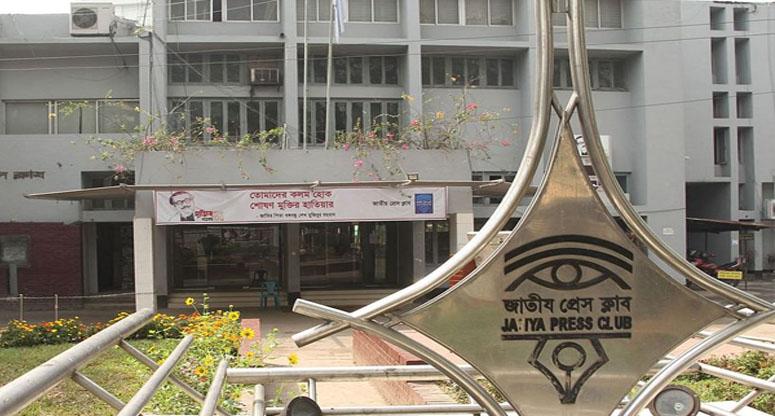 জাতীয় প্রেস ক্লাবে রাজনৈতিক সমাবেশ বন্ধ